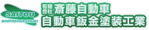 さいたま市西区の新車リース専門店【斎藤自動車鈑金塗装工業】