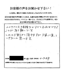 田中モータース 評判