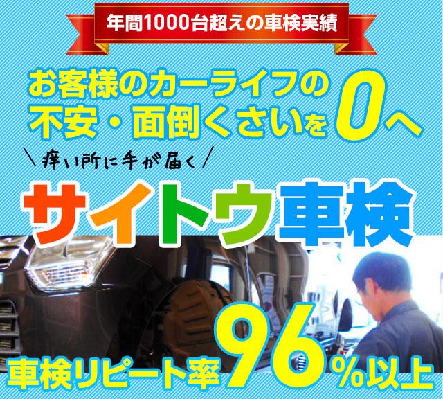 お客様のカーライフの不安・面倒くさいを0へ 痒い所に手が届く ソウマ車検 リピート率96%以上!