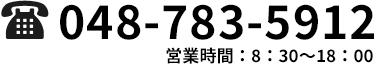 048-783-5912